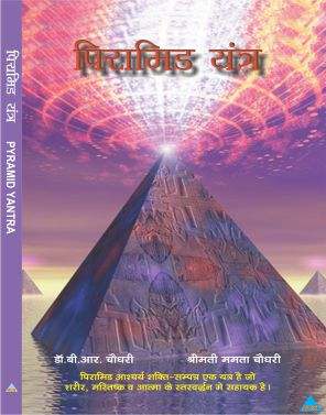 Pyramid Yantra B.R.Choudhary - Hindi  - 326