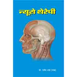 Neuro Therapy - Dr. Rajendra Bhatra Hindi  - 326
