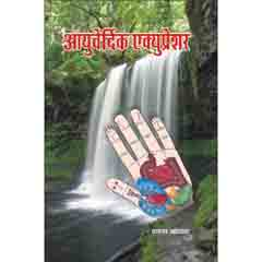 Ayurved Acupressure - Parul Agarwal - Hindi  - 326