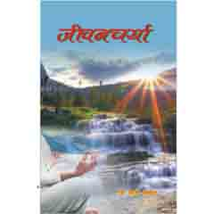 Jeevancharya - C.P. Saxsena Hindi  - 326